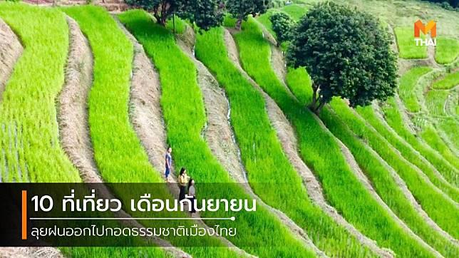10 ที่เที่ยว เดือนกันยายน ลุยฝนออกไปกอดธรรมชาติเมืองไทย