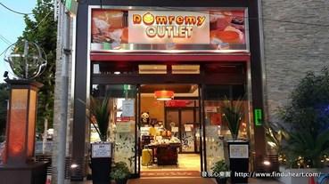 日本超低價又好吃的甜點蛋糕 Domremy outlet