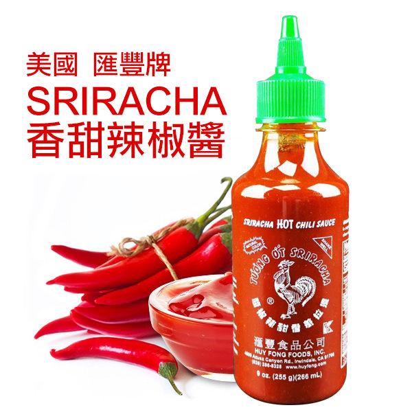 美國 匯豐牌 是拉差香甜辣椒醬 255g Sriracha 廚神當道 辣椒【PQ 美妝】