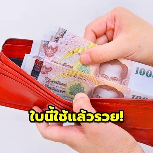 สีกระเป๋าตังคฺ์ใช้แล้วเฮง! เสริมดวงให้เงินไหลลื่น ไม่ติดขัด