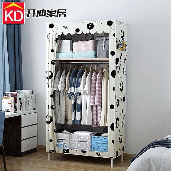 簡易衣櫃宿舍簡約現代經濟型組裝布衣櫃收納櫃單人鋼管布藝小衣櫥