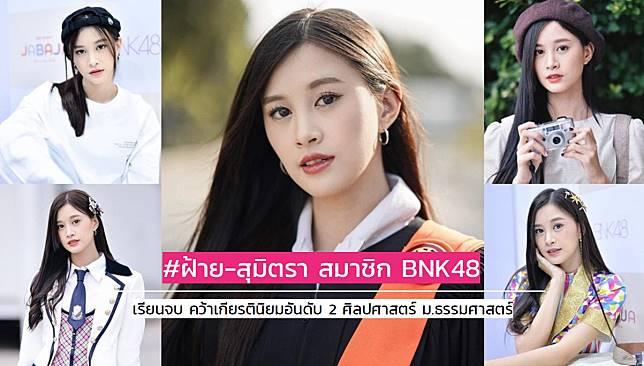 ฝ้าย BNK48 เรียนจบ คว้าเกียรตินิยมอันดับ 2 คณะศิลปศาสตร์ ม.ธรรมศาสตร์
