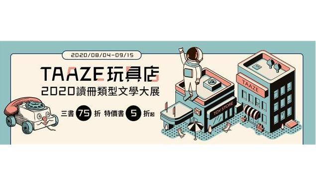 TAAZEj玩具店|2020讀冊類型文學大展