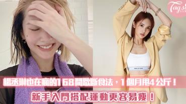楊丞琳也在瘋的168間歇斷食法,1個月甩4公斤!新手入門搭配運動更容易瘦!