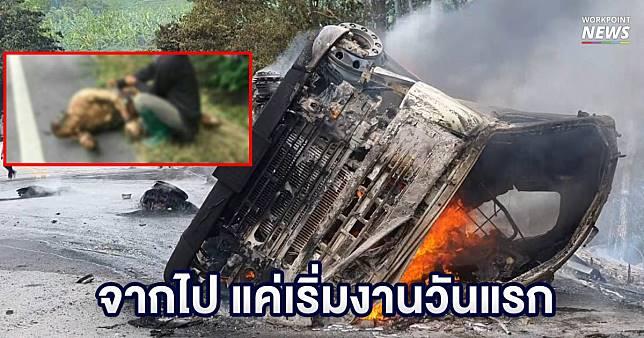 ขับรถวันแรกยางระเบิดสารเคมีรั่วไหล ไฟลุกคลอกสาหัส ก่อนเสียชีวิต