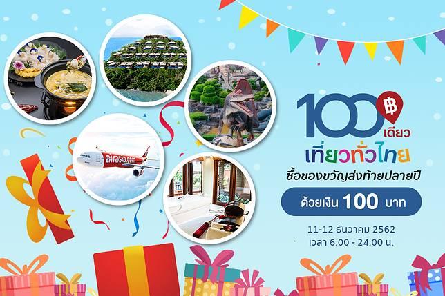 ภาพจาก FB 100 เดียวเที่ยวทั่วไทย