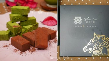 【生巧克力推薦】起士公爵 靜岡極濃抹茶生巧克力 │80%比利時手工生巧克力│情人節巧克力│生巧克力宅配 跟著Livia享受人生