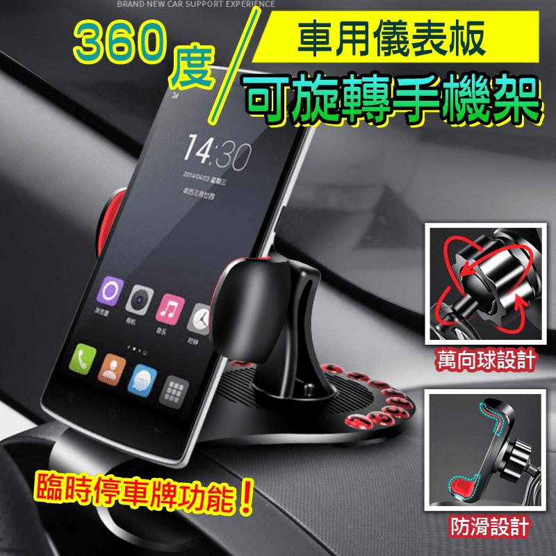 車用儀表板可旋轉手機架,360度旋轉,可放置手機,結合臨時停車號碼牌,各種儀表板都適合使用,不影響視線,不再低頭看導航,幫助行車安全,橫放/直放都ok喔!