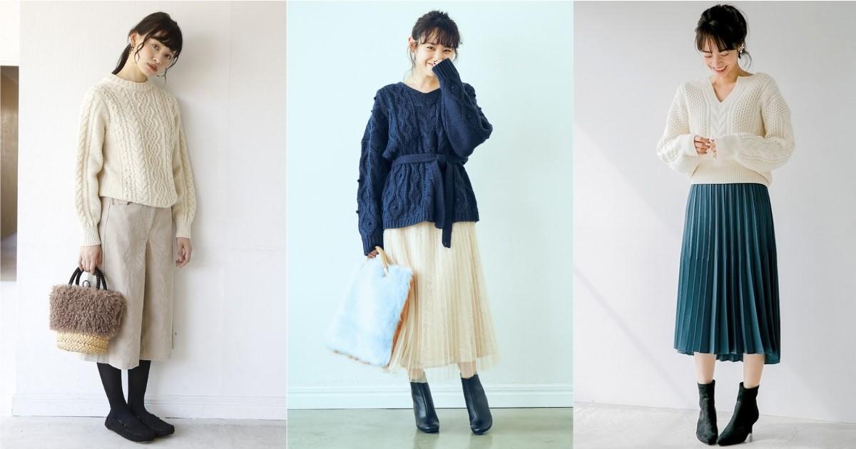 創造冬日的溫暖浪漫!以粗針織毛衣營造可愛優雅的季節穿搭
