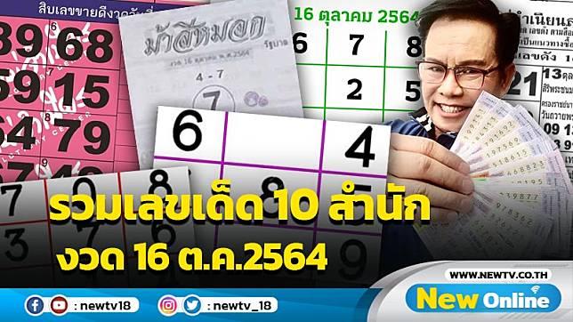 รวมเลขเด็ด 10 สำนัก งวด 16 ต.ค.2564