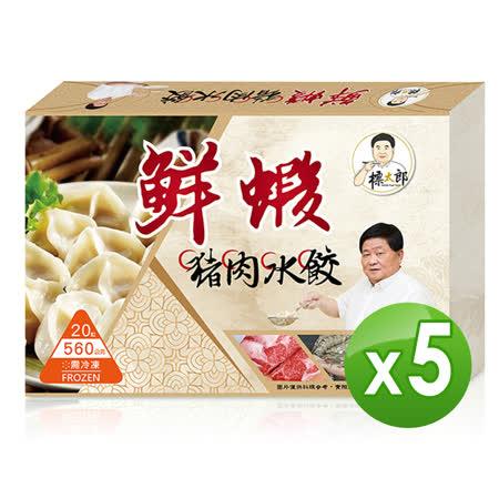 【標太郎】鮮蝦豬肉水餃(560gx5盒)