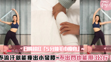 日韓超紅「5分鐘毛巾瘦身」~不流汗就能瘦出小蠻腰!不出門也能甩3公斤~