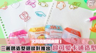 文具控看過來哦!三麗鷗造型迴紋針,超可愛卡通造型~有你喜歡的卡通嗎?