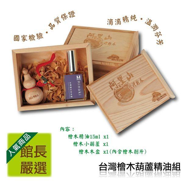 感受散發香氣的禮物,為100%純精油的品質,來自台灣檜木蒸餾而成。n希諾奇台灣檜木博物館