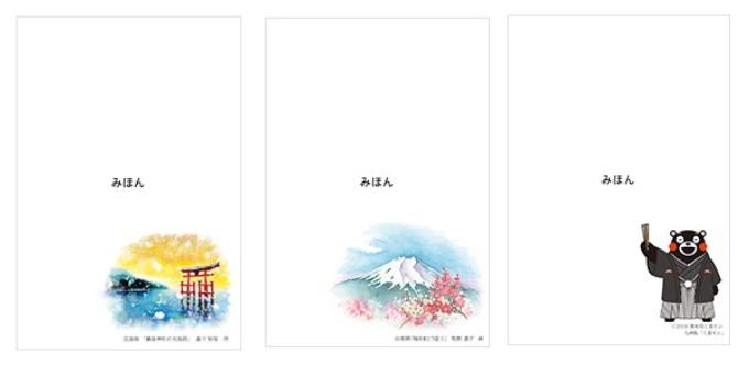 日本郵局2020賀年明信片_地方版
