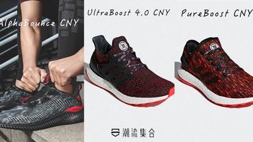 adidas推出三款農曆新年鞋款!限定配色誓掀搶購潮