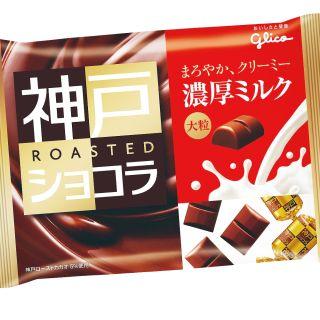 江崎グリコ 神戸ローストショコラ 濃厚ミルクチョコレート