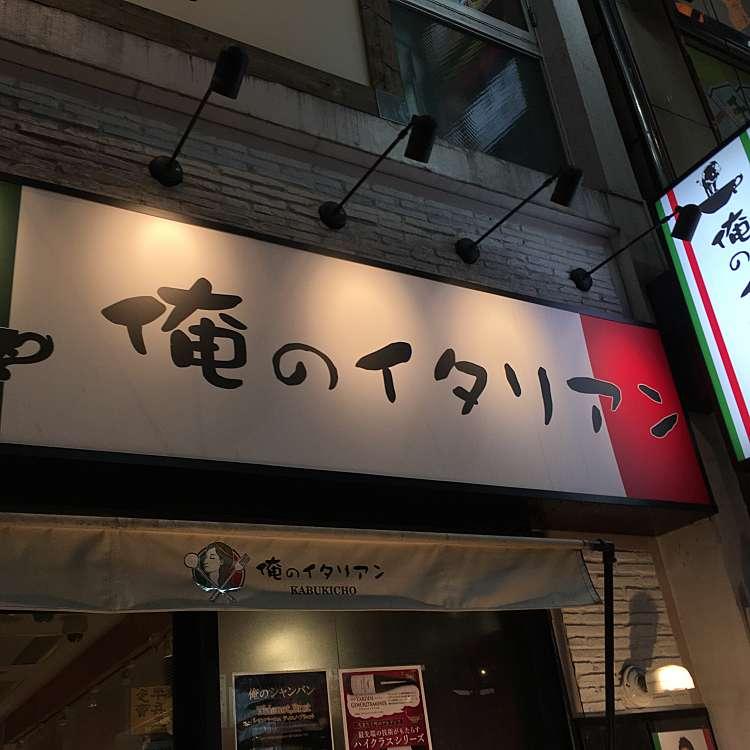 実際訪問したユーザーが直接撮影して投稿した歌舞伎町イタリアン俺のイタリアン 歌舞伎町店の写真