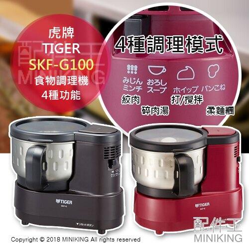 日本代購 空運 TIGER 虎牌 SKF-G100 食物調理機 攪拌 揉麵糰 絞肉 碎肉湯 4種模式