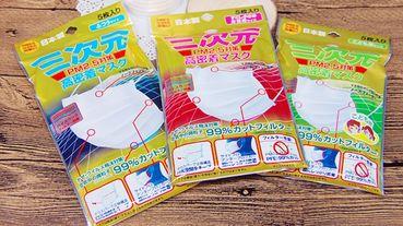 日本必買口罩推薦–哪些才能有效阻隔病毒?日本口罩哪裡買的到?