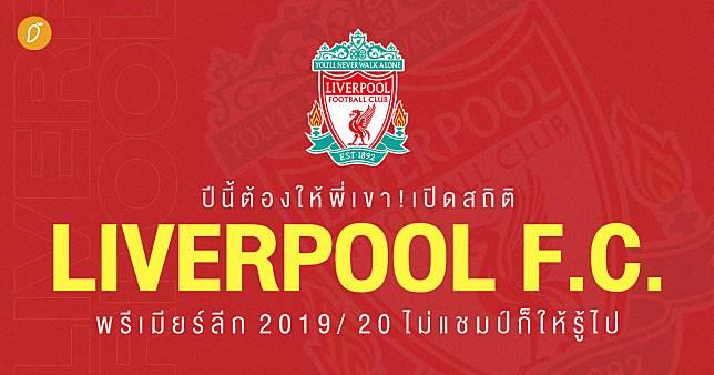 ปีนี้ต้องให้พี่เขา! เปิดสถิติ Liverpool พรีเมียร์ลีก 2019/2020 ไม่แชมป์ก็ให้รู้ไป