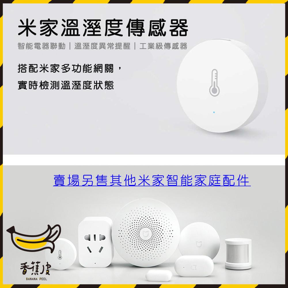 A:答案是不行的,因為伺服器部分區隔開來, 台灣地區所販售的產品指能在台灣伺服器底下連動,無法跟中國伺服器的設備連動。 Q:米家智慧家庭國際版可以配對中國地區購買的煙霧偵測器等其他台灣尚未開賣的相關套