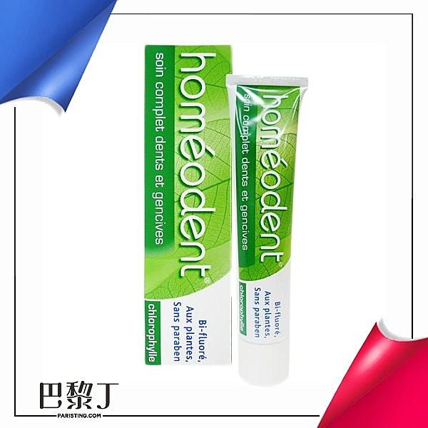 Gencives Sensibles Chlorophylle 75ml*2 tube