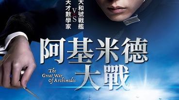 《阿基米德大戰》 菅田將暉化身天才數學家揭開大和戰艦之秘!6月19日反戰之戰