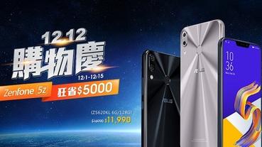 ASUS推出「 雙12年終購物慶 」 ROG Phone 512G現省1萬6