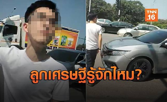 """เดือดทั้งประเทศ! """"หนุ่มแว่น""""โวยถูกกระบะชนท้ายด่าคนไทยชั้นต่ำ"""