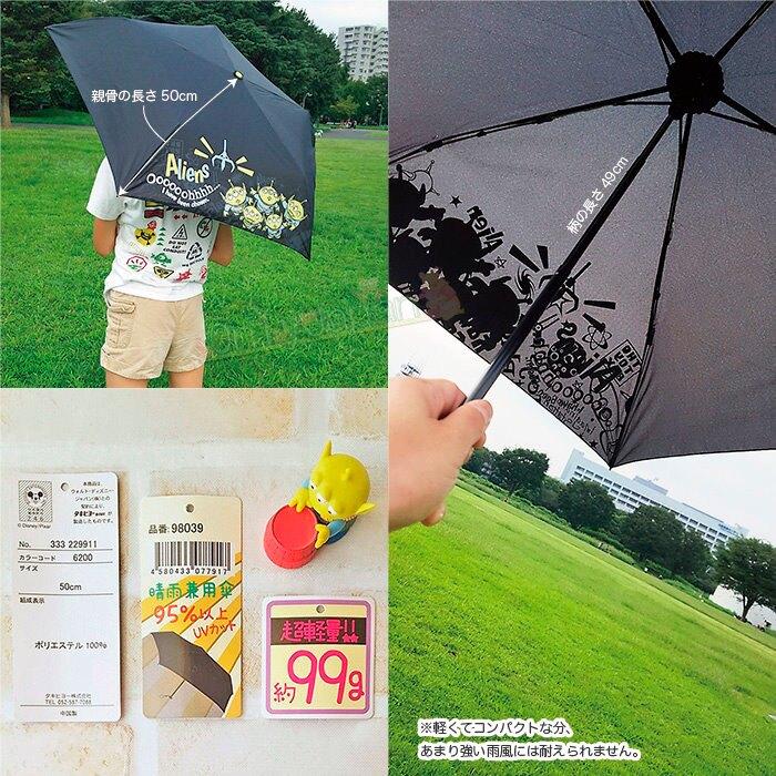 【真愛日本】三眼怪 玩具總動員 外星人 迪士尼 傘 折疊傘 雨傘 雨具 陽傘 輕量 隨身攜帶 4580433077917 超輕量晴雨兩用傘50cm-三眼怪黑