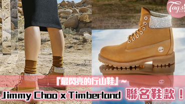 Jimmy Choo x Timberland 推出聯名鞋款!加上水鑽成為「最閃亮的行山鞋」~