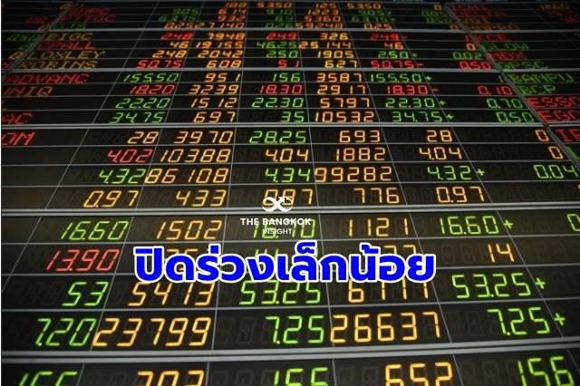 หุ้นไทยวันนี้ปิดร่วง 0.89 จุด อยู่ที่ 1,573.70 จุด