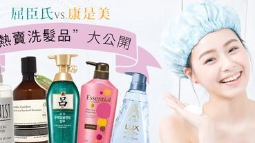 補貨前先看這!「屈臣氏VS.康是美」洗髮品熱賣王TOP10大公開