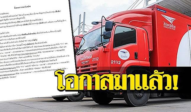 20-ไปรษณีย์ไทย-รับสมัครงาน