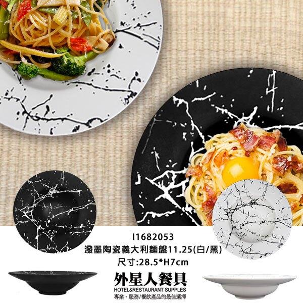 餐盤 盤子 潑墨陶瓷義大利麵盤11.25(白/黑)
