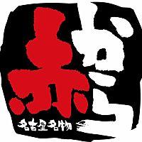 赤から 水戸赤塚駅南店