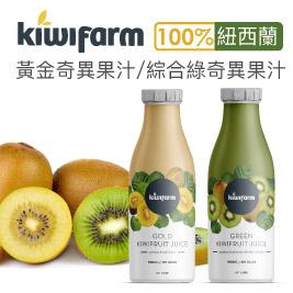【KiwiFarm】100%紐西蘭黃金/綜合綠奇異果汁