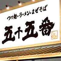 五十五番 豊田店