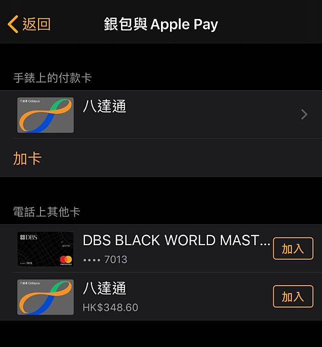 Apple Watch需透過「手錶」App裏的「銀包與Apple Pay」加卡或增值,但提提大家,iPhone與Apple Watch不能共用同一張八達通,若有齊以上兩個裝置,建議各自登記一張。(互聯網)