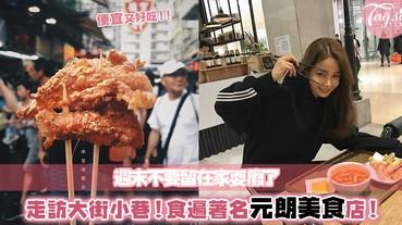 吃貨女生注意了!週末來一個美食一日遊,走訪人氣元朗美食店,品嚐不一樣的香港滋味~