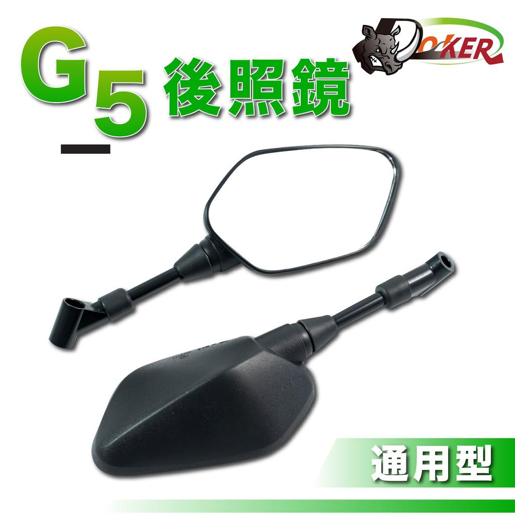 「鍍客嚴選」通用型 後照鏡 - G5✅ 商品數量 : 一組兩隻✅ 鏡面尺寸: 約 15cm * 8cm✅ 桿子長度 : 約14cm✅ 鏡面透明鏡✅附贈專用螺絲 : M10正牙*2、M8正牙*2、M8反