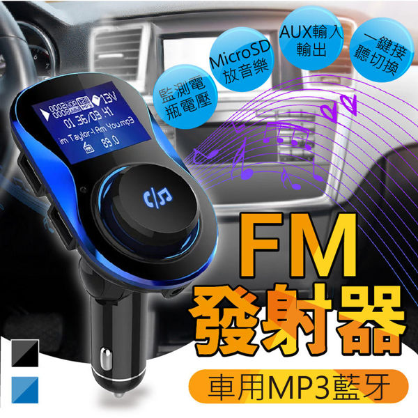 【12H出貨 車用藍芽】FM發射器 雙孔USB 汽車藍芽 MP3撥放器 藍牙接收器 車載藍芽