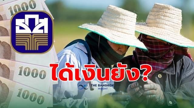 เช็คสิทธิ์เงินเยียวยาเกษตรกรที่นี่ 'ธ.ก.ส.' โอนไวจ่ายเงินแล้ว 4.2 ล้านราย