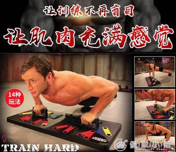 俯臥撐支架健身器材家用胸肌訓練鍛煉多功能可拆卸工字府俯臥撐板 優家小鋪
