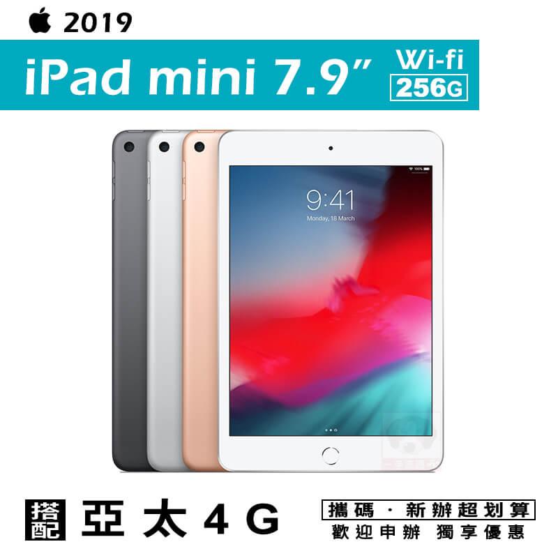 Apple iPad Mini 2019 256G WIFI 攜碼亞太電信4G上網月租方案 免運費。手機與通訊人氣店家一手流通的有最棒的商品。快到日本NO.1的Rakuten樂天市場的安全環境中盡情網