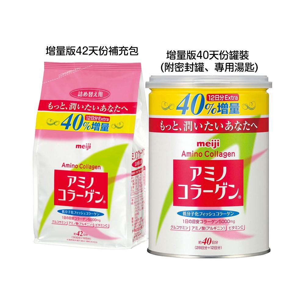 明治 膠原蛋白粉-增量版罐裝40日份(284g)/補充包42天份(300g/包)