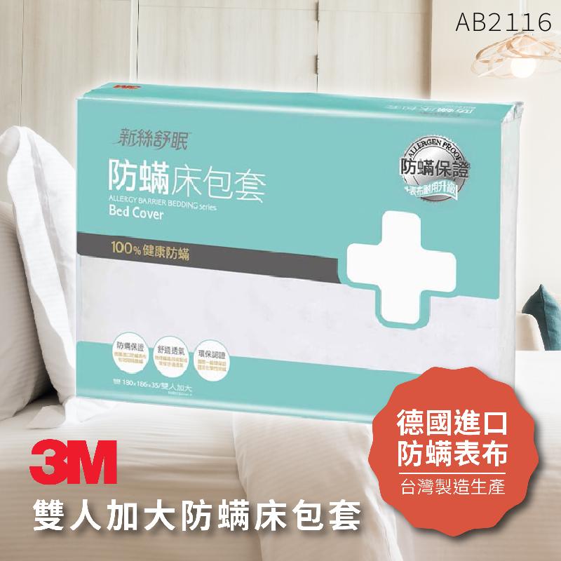 3M 防蹣寢具 雙人加大 床包套 AB-2116 枕套/被套/原廠/公司貨