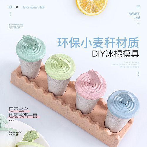 【超取499免運】創意雪糕模具 家用冰棍冰棒冰淇淋凍冰塊盒 冰糕冰格自製冰盒 速凍器