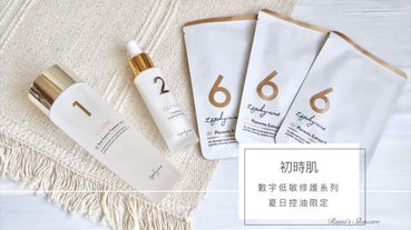 【保養】台灣品牌 給肌膚的減法保養就靠初時肌!夏天油光byebye!